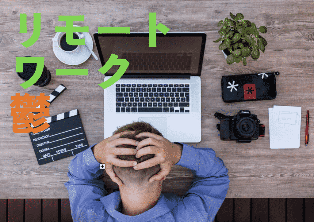 remote-work-depression
