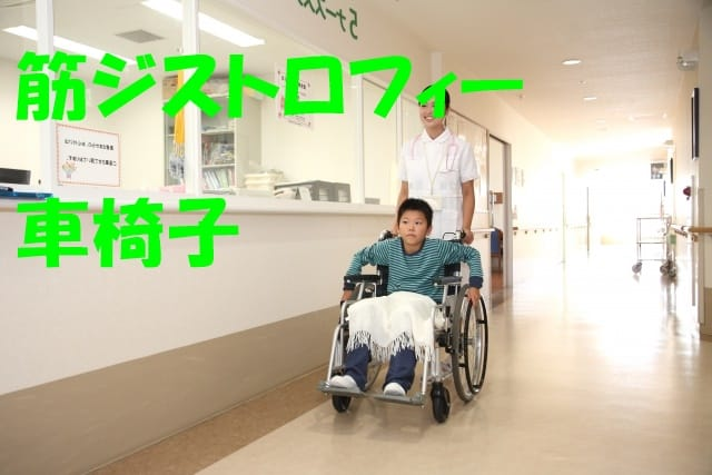 Muscular dystrophy-wheelchair