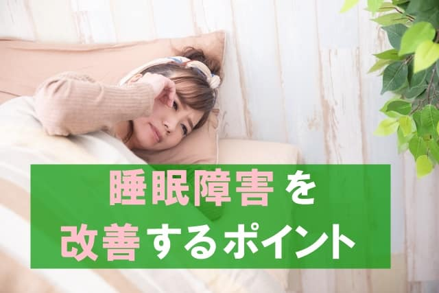 Sleeping disorder-Improvement