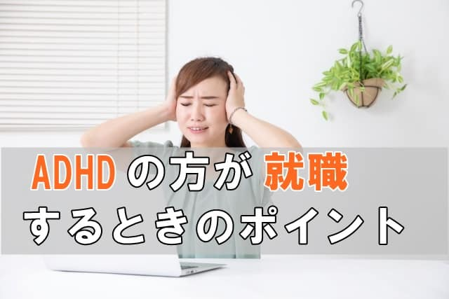 Attention-deficit hyperactivity disorder-Employment